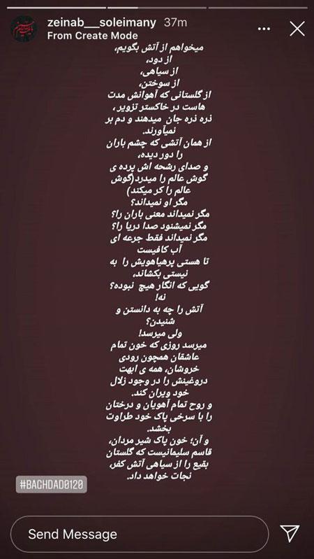 دلنوشته دختر سردار در ساعت شهادت پدر +عکس