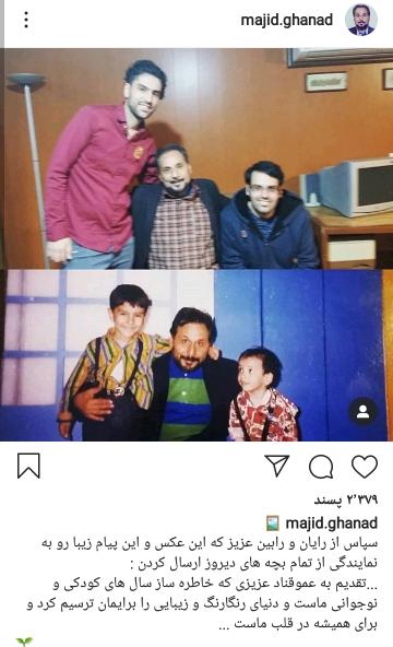خاطره سازی دو جوان با با عکس کودکیشان با عمو قناد +عکس