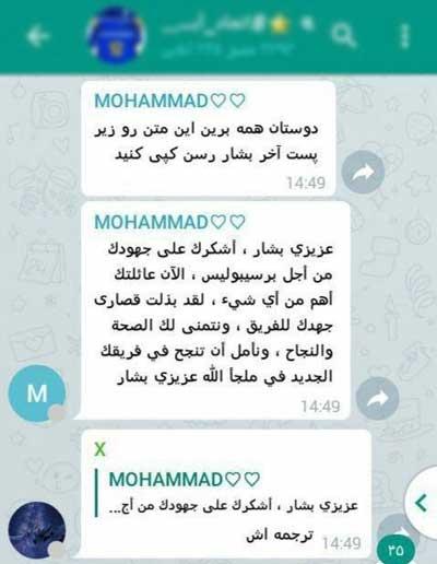 اقدام عجیب هواداران استقلال برای رفتن بشار رسن
