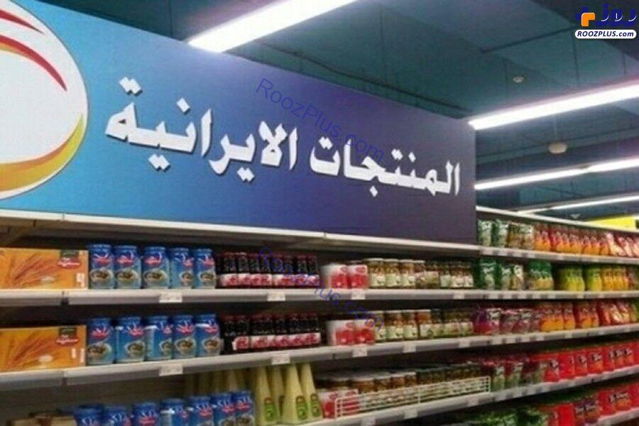 محصولات ایرانی در قفسه های فروشگاه عراقی+عکس