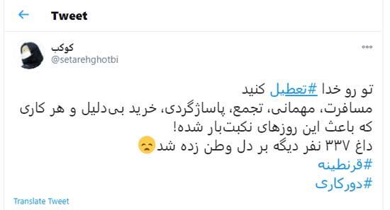 درخواست تعطیلی تهران در توئیتر ترند شد+عکس