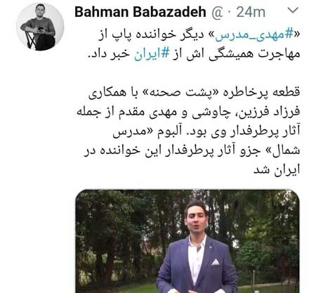 مهدی مدرس خواننده پاپ مهاجرت کرد +عکس
