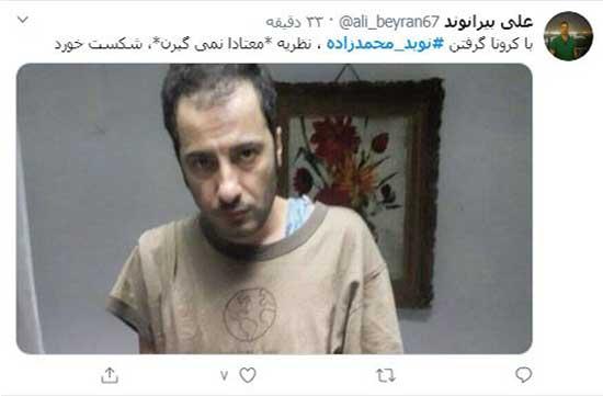 شوخیهای توئیتری با کرونای نوید محمدزاده+عکس