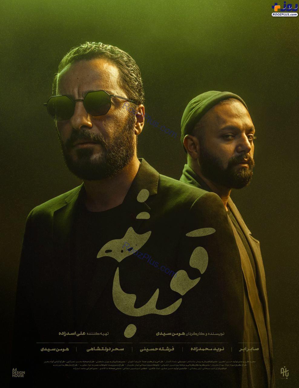 نوید محمد زاده و صابر ابر روی پوستر «قورباغه»+عکس