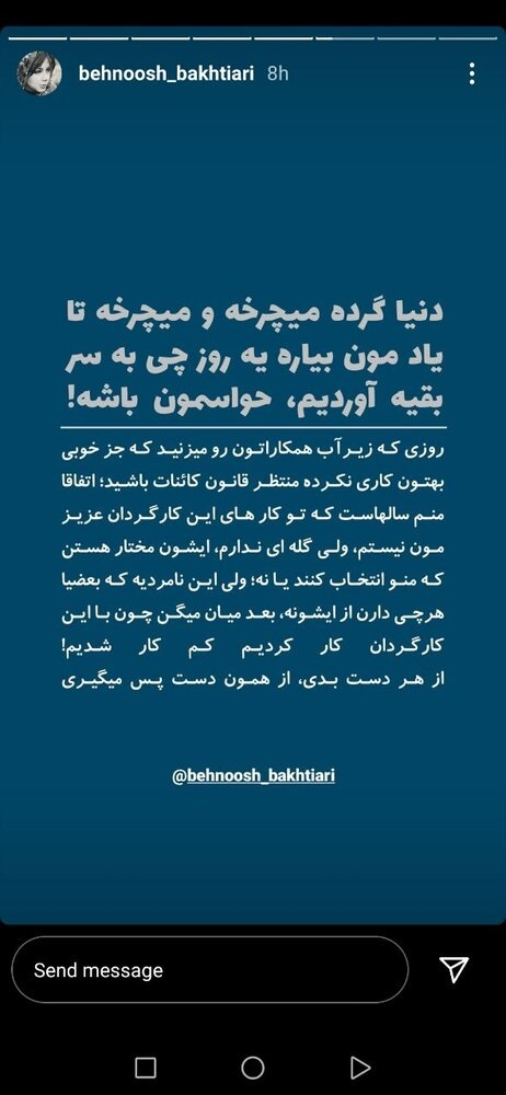 واکنش بهنوش بختیاری به انتقادِ سحر زکریا از مدیری