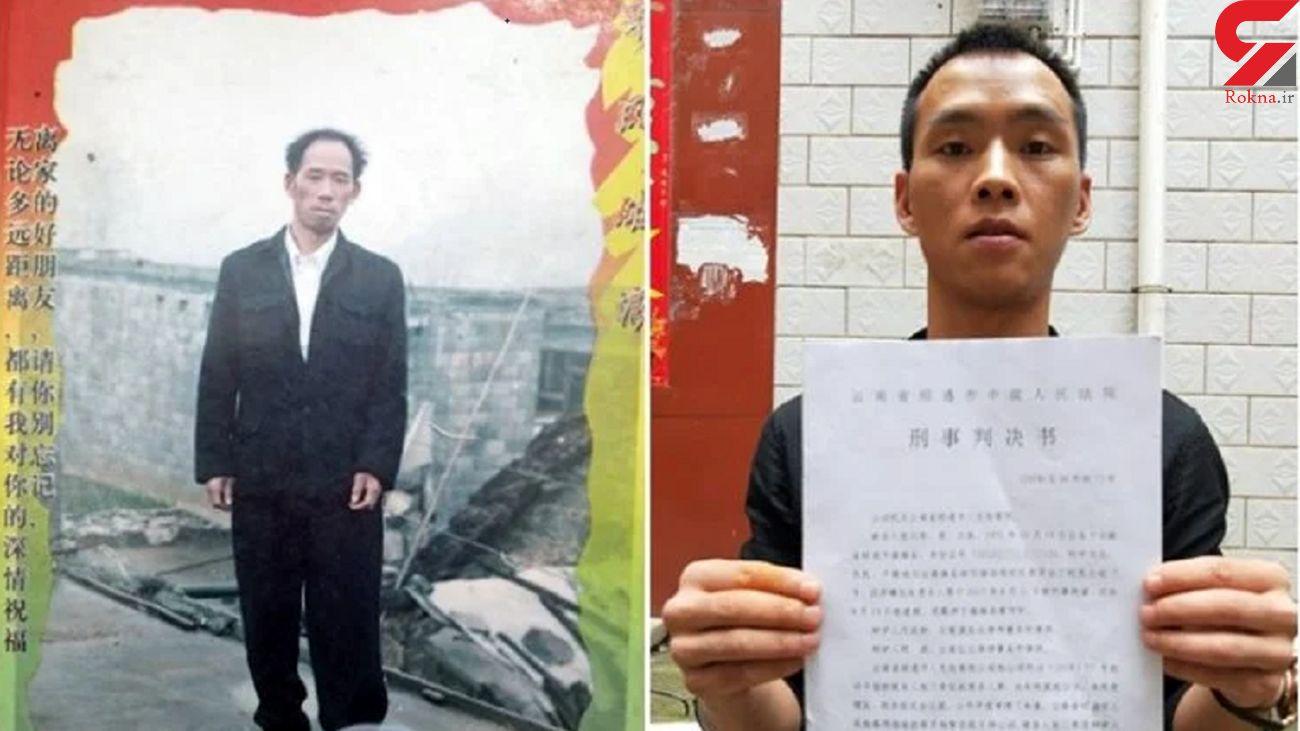 پسری با ترک تحصیل قاتل پدرش را پیدا کرد +عکس