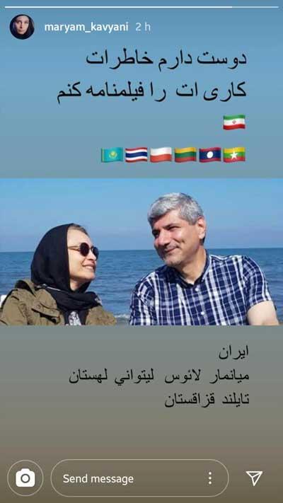 آرزوی مریم کاویانی برای همسر دیپلماتش+عکس