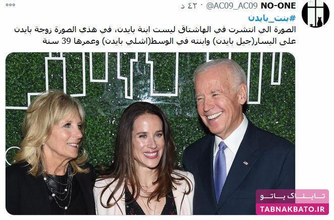 دختر بایدن سوژه کاربران توئیتر عربی