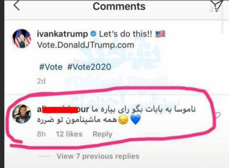 درخواست جالب یک دلال ایرانی از دختر ترامپ +عکس