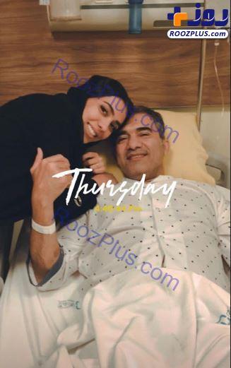 احمدرضا عابدزاده در کنار دخترش بعد از عمل جراحی +عکس