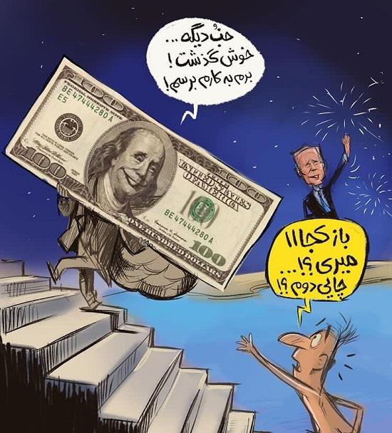 دلار: خب دیگه خوش گذشت من برم بالا دوباره