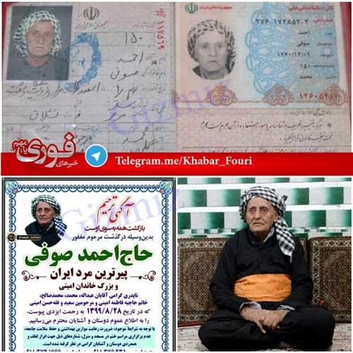 پیرترین مرد ایران در سن ۱۳۹سالگی درگذشت +عکس