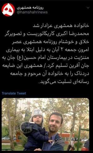 کاریکاتوریست روزنامه همشهری درگذشت +عکس