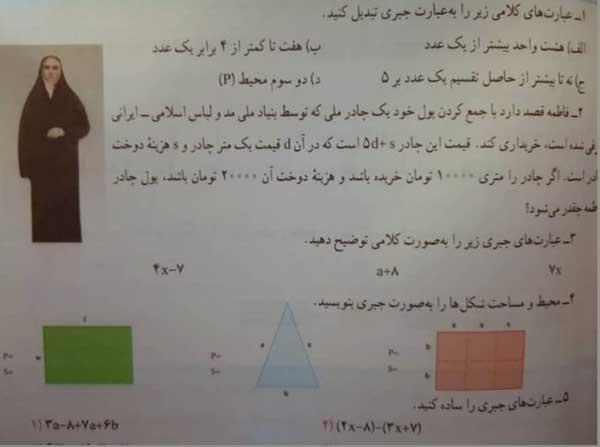 طرح یک مساله خاص در کتاب ریاضی سال هفتم+عکس