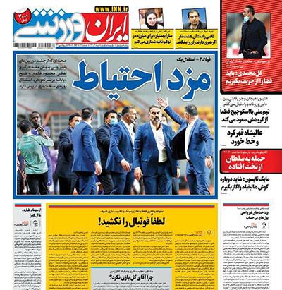 تصویر دیده نشده از بازی دیروز استقلال و فولاد