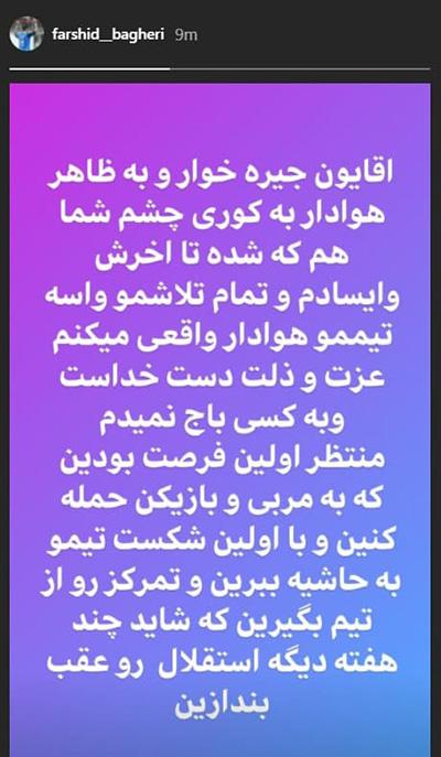 فرشید باقری هواداران استقلال را جیرهخوار خواند+عکس