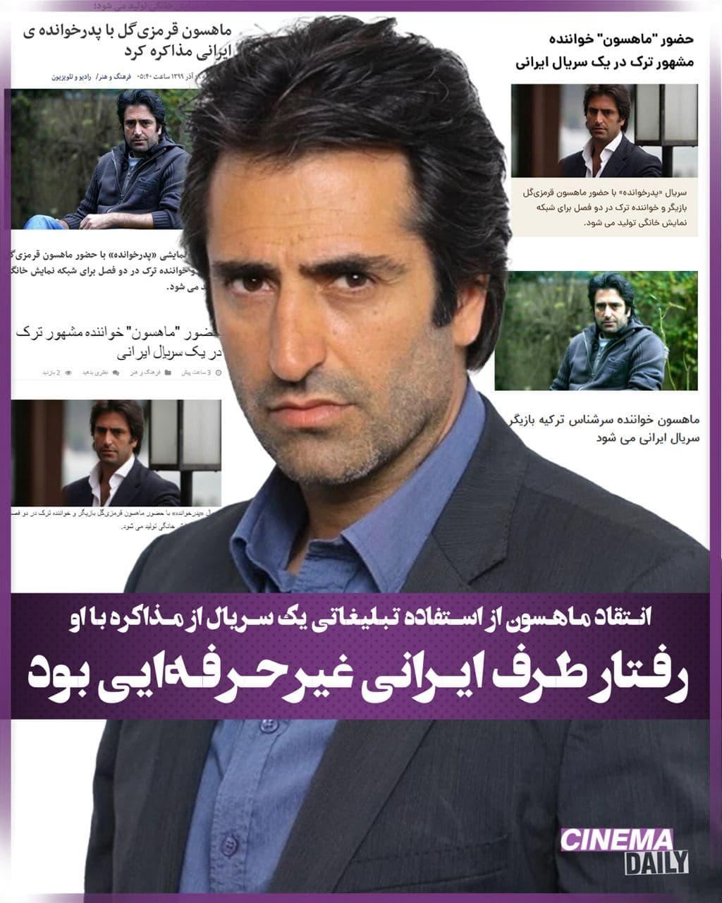 انتقاد ماهسون از رفتار غیرحرفه ای ایرانی ها +عکس