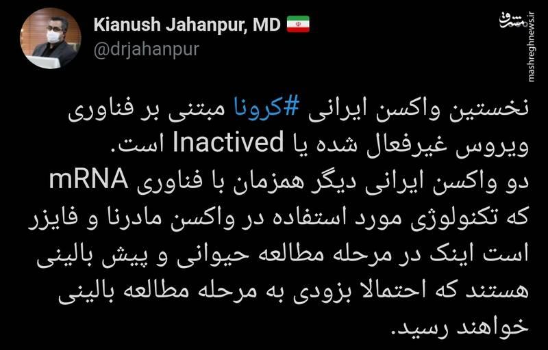 روایت جهان پور از وضعیت پیشرفت واکسن ایرانی کرونا