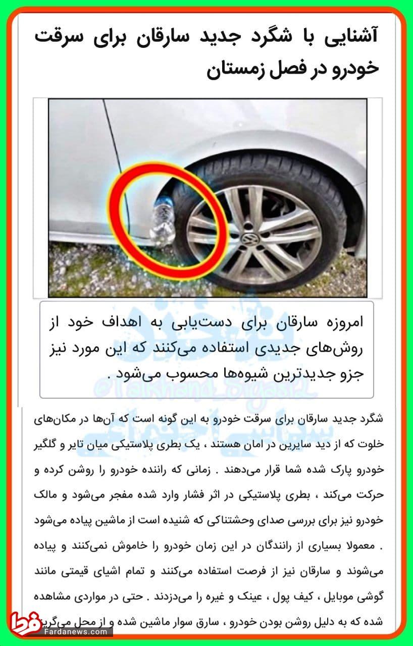 جدیدترین شیوه سرقت خودرو در ایران +عکس