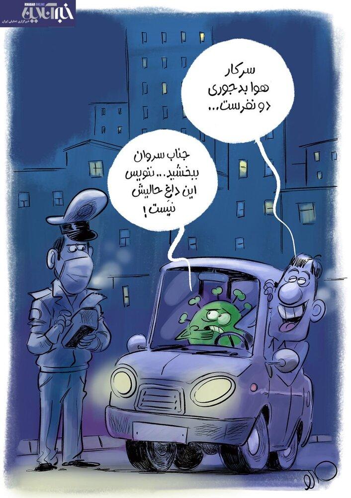 جریمه دور دور شبانه دونفره در زمان محدودیت های کرونایی + عکس
