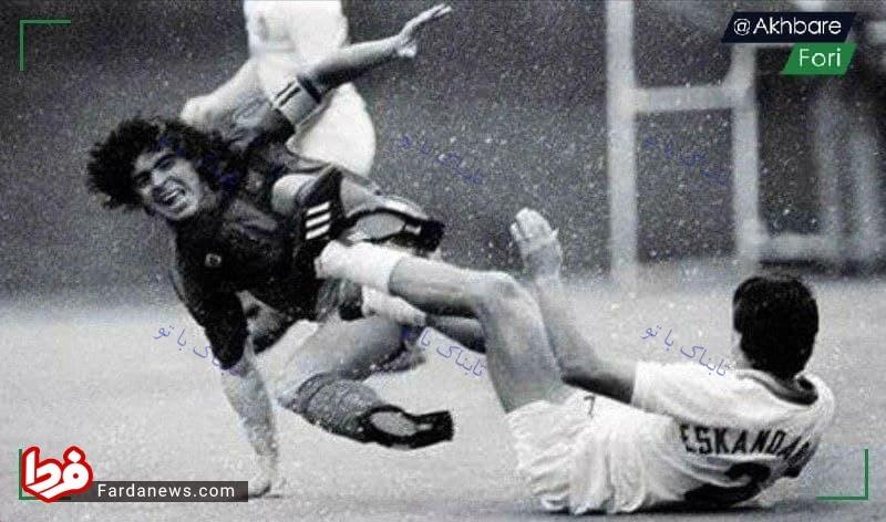 تنها بازیکن ایرانی که مارادونا را شکست داد +عکس