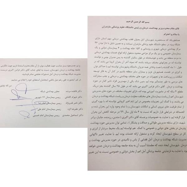 استعفای شبانه روسای بیمارستانهای آمل+عکس