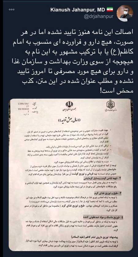 توئیت کیانوش جهانپور درباره داروی امام کاظم(ع)+عکس