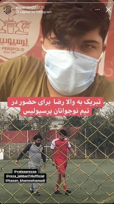 نوه علی پروین راهی پرسپولیس شد +عکس