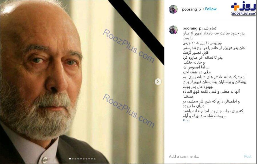 ناگفته های پسر پرویز پورحسینی از مرگ ناگهانی پدر +عکس