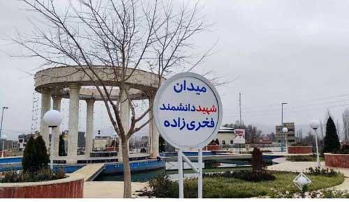 میدان آبسرد به نام شهید فخریزاده نامگذاری شد