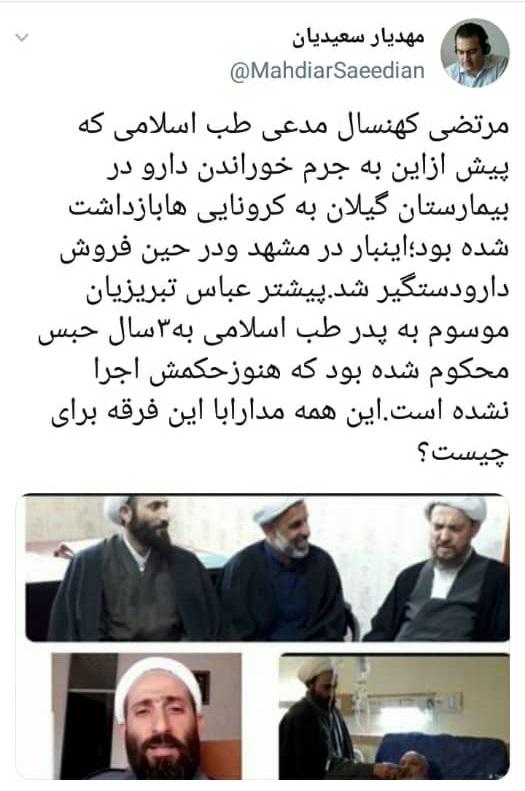 مدعی طب اسلامی حین فروش دارو دستگیر شد؟!