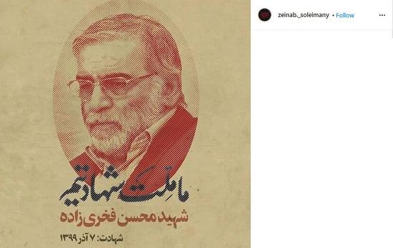 واکنش زینب سلیمانی به ترور دانشمند ایرانی +عکس