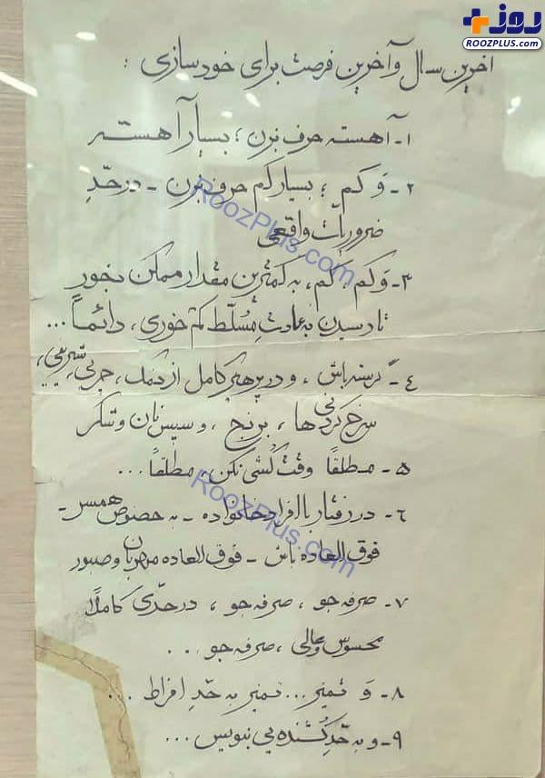 عکس دیده نشده از آخرین یادداشتهای نادر ابراهیمی