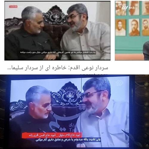گاف تلویزیون درباره شهید فخریزاده