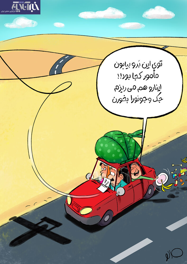 اینم جریمه مسافران نوروزی با پهپاد + عکس