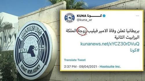 خبرگزاری کویت شاهزاده فلیپ را زن ملکه خواند+عکس