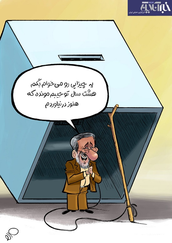 معجزه جدید احمدینژاد برای ۱۴۰۰