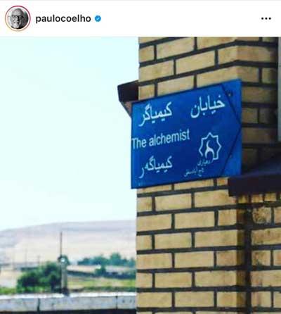 تصویری که پائولو کوئیلو از ایران به اشتراک گذاشت