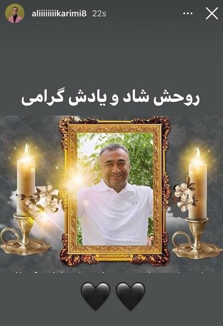 تسلیت علی کریمی درپی درگذشت اسطوره نساجی