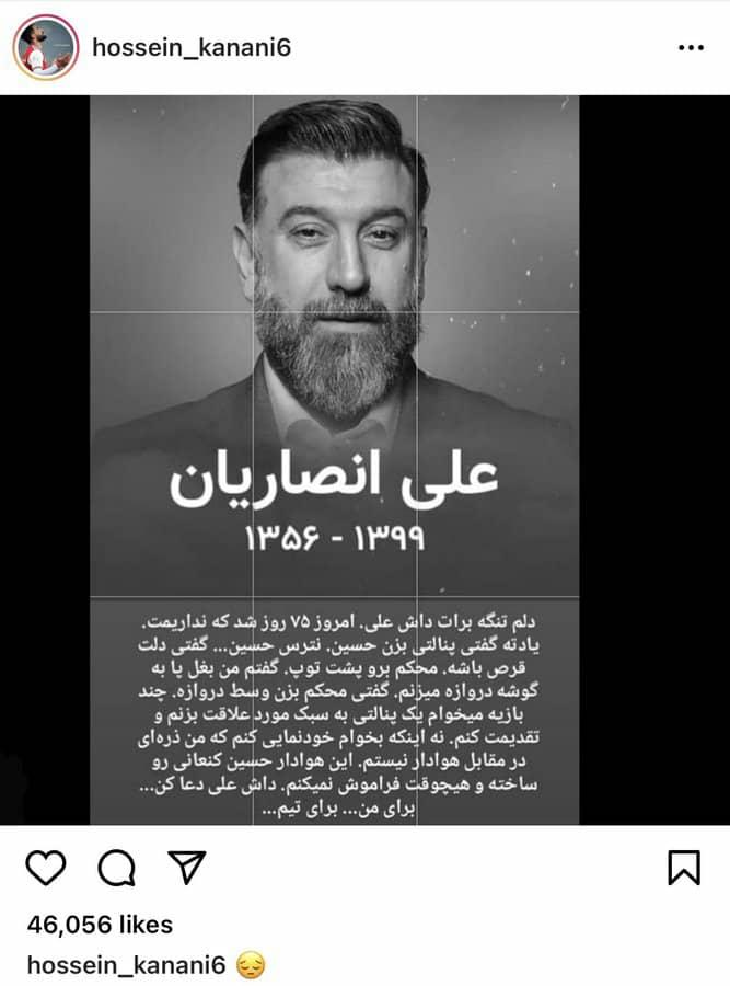 پای انصاریان به پنالتی کنعانی باز شد+عکس