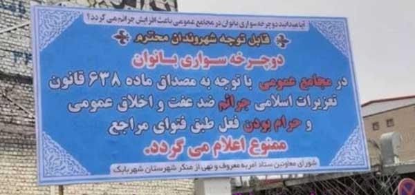 بنر عجیب علیه زنان دوچرخهسوار در شهر بابک