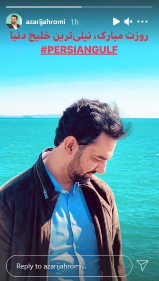 استوری آذری جهرمی برای روز ملی خلیج فارس