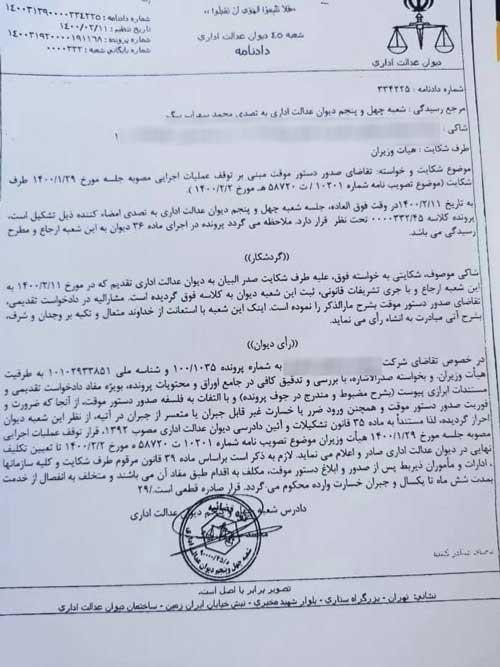 مصوبه جریمه اختلالکنندگانِ کلابهاوس لغو شد