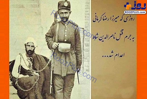 قاتل ناصرالدین شاه قاجار قبل از اعدام+عکس