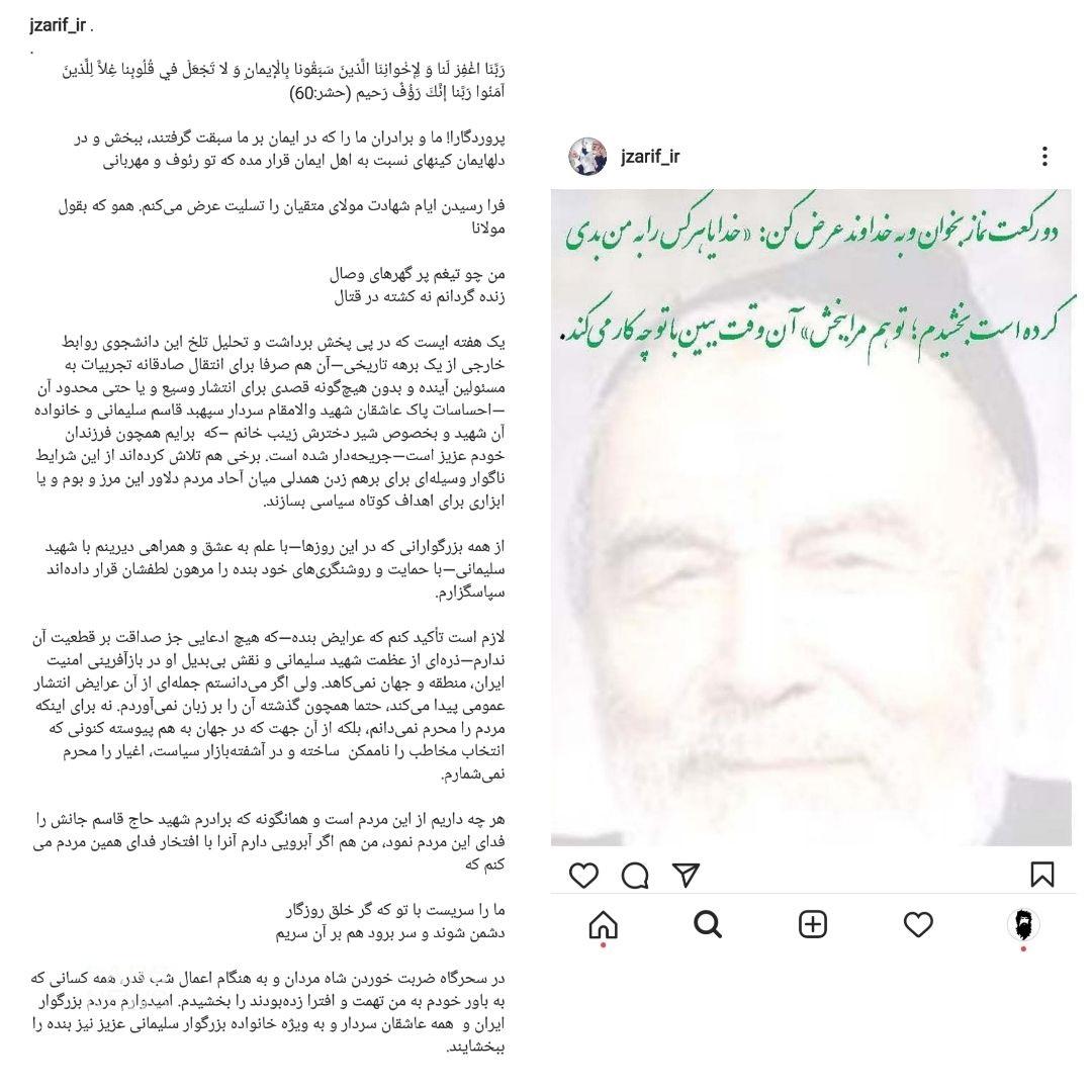 عذرخواهی ظریف از مردم ایران و خانواده سردار سلیمانی + عکس
