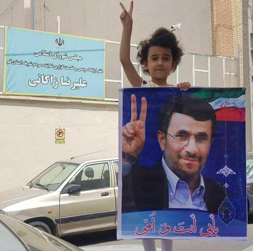 واکنش دو کودک احمدینژادی به اظهارات زاکانی