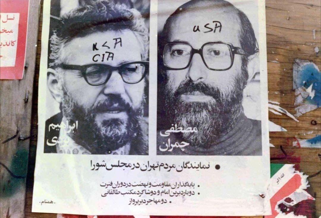 پوستر تبلیغاتی مصطفی چمران و ابراهیم یزدی در انتخابات+ عکس