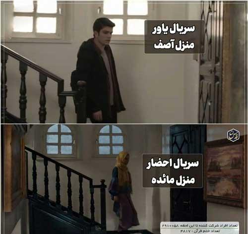 لوکیشن مشترک سریال های ماه رمضان