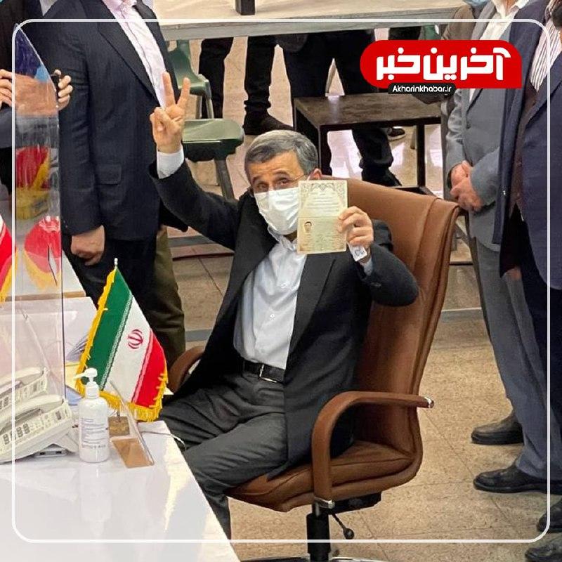 ژست محمود احمدی نژاد هنگام ثبت نام در انتخابات 1400 + عکس