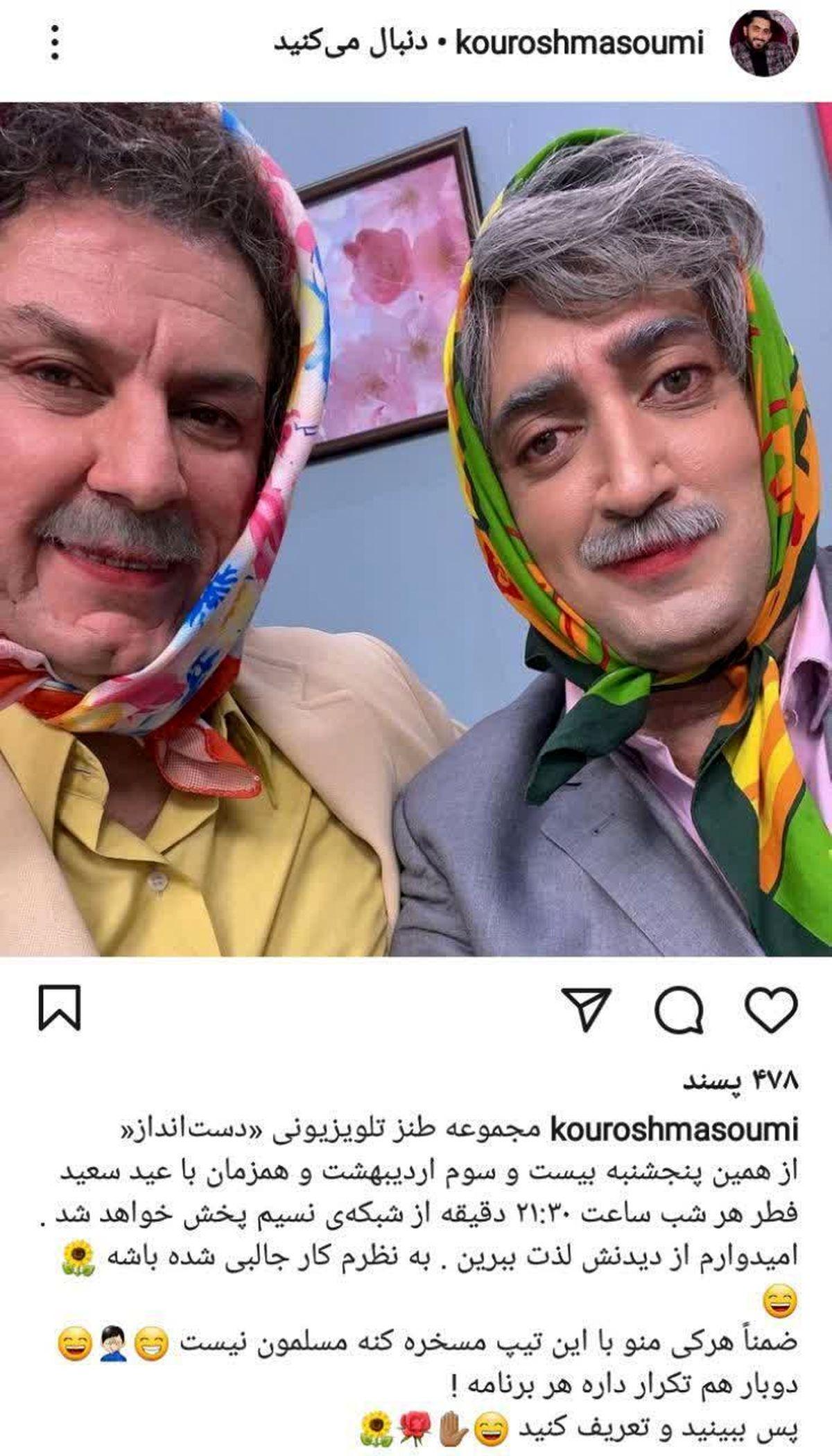 گریم عجیب و زنانه دو بازیگر در «خنده بازار» +عکس